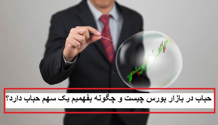 حباب در بازار بورس چیست و چگونه بفهمیم یک سهم حباب دارد؟