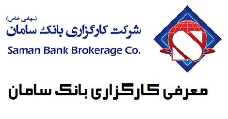 معرفی کارگزاری بانک سامان