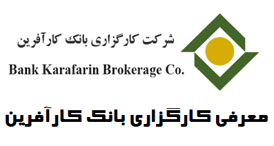 معرفی کارگزاری بانک کارآفرین