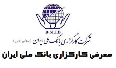 معرفی کارگزاری بانک ملی ایران