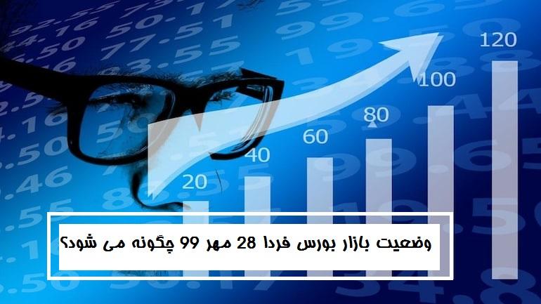 وضعیت بازار بورس فردا 28 مهر 99 چگونه می شود؟