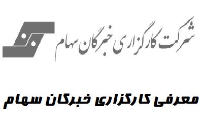 معرفی-کارگزاری-خبرگان-سهام
