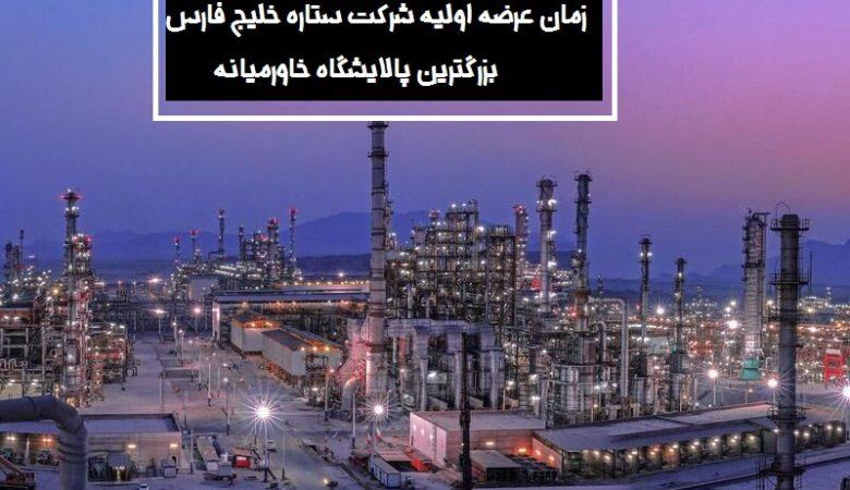 زمان عرضه اولیه شرکت ستاره خلیج فارس (بزرگترین پالایشگاه خاورمیانه)