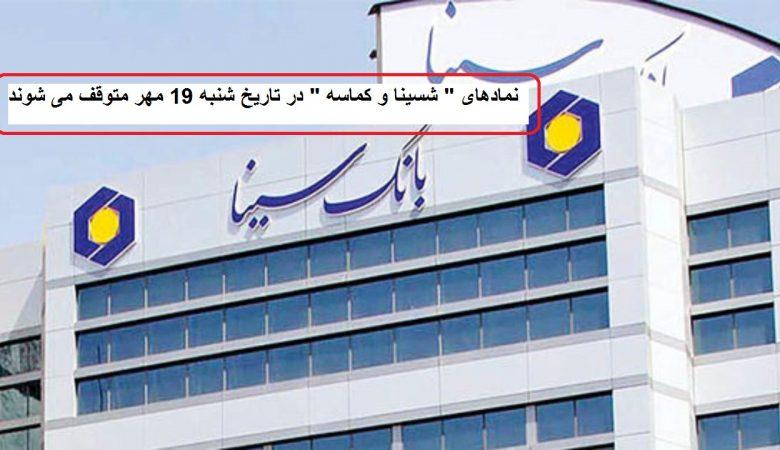 """نمادهای """" شسینا و کماسه """" در تاریخ شنبه 19 مهر متوقف می شوند"""