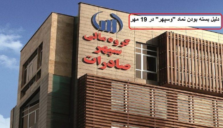 """دلیل بسته بودن نماد """"وسپهر"""" در شنبه 19 مهر ماه 99"""