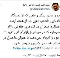 توئیت سید امیر حسین قاضی در رابطه با برخورد با متخلفان بازار سرمایه