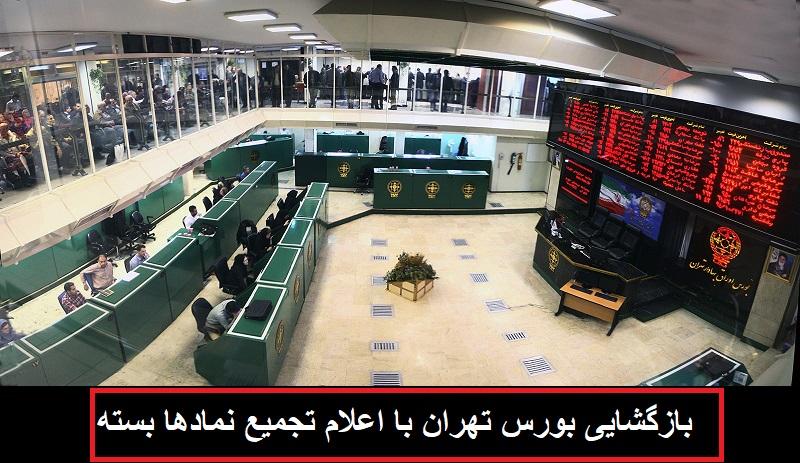 بازگشایی بورس تهران با اعلام تجمیع نمادها بسته