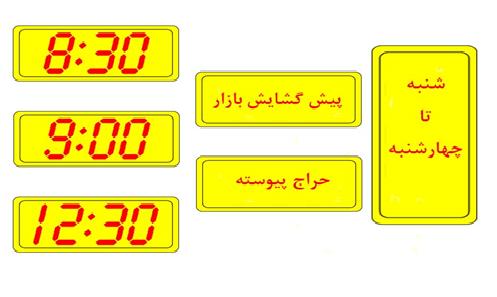 ساعت-کاری-بورس-ایران
