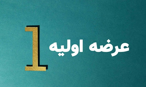 عرضه اولیه در شرکت فرابورس ایران