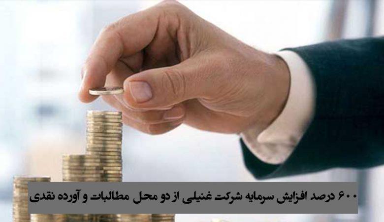 600 درصد افزایش سرمایه غنیلی شرکت SME از دو محل مطالبات و آورده