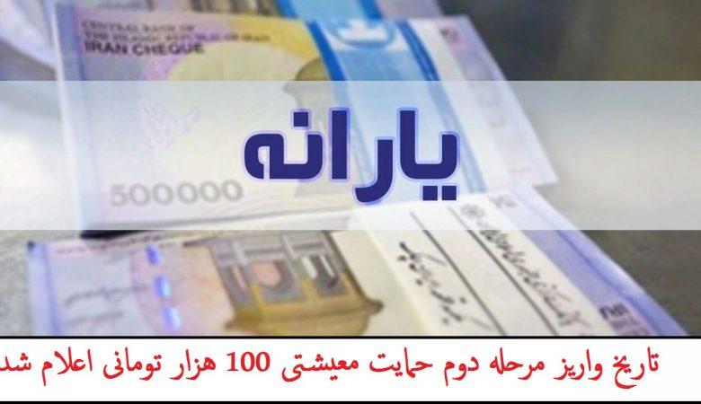 تاریخ واریز مرحله دوم حمایت معیشتی 100 هزار تومانی اعلام شد