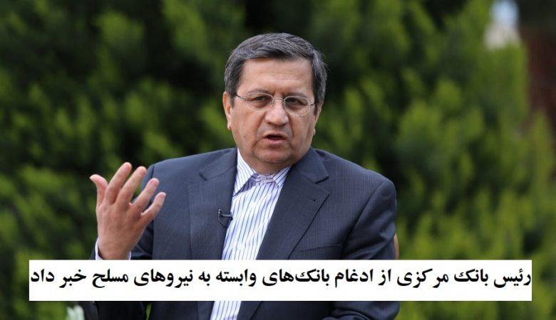 رئیس بانک مرکزی از ادغام بانکهای وابسته به نیروهای مسلح خبر داد
