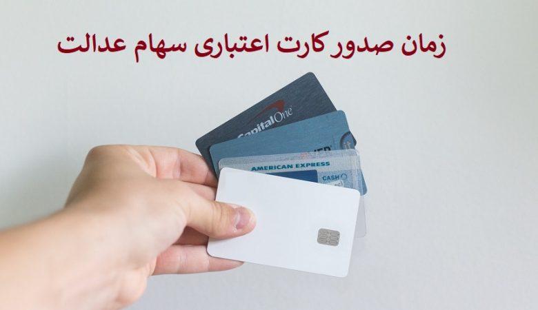 زمان صدور کارت اعتباری سهام عدالت
