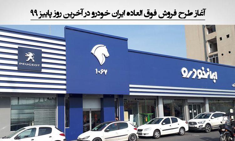 آغاز طرح فروش فوق العاده ایران خودرو در آخرین روز پاییز 99