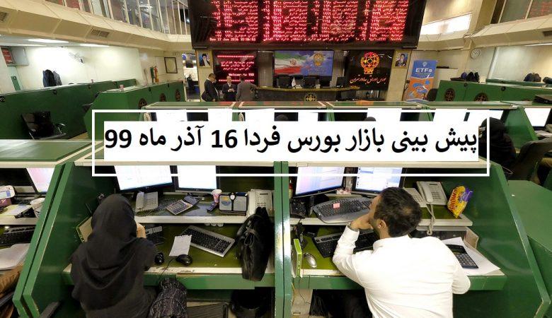 پیش بینی بازار بورس فردا 16 آذر ماه 99