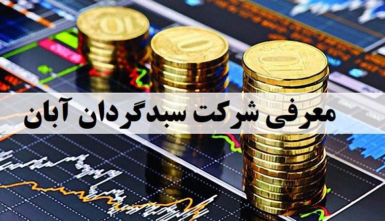 معرفی شرکت سبدگردان آبان