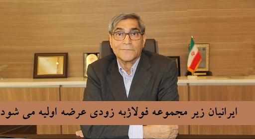 """شرکت آهن و فولاد غدیر ایرانیان زیر مجموعه """"فولاژ"""" بزودی عرضه اولیه می شود"""