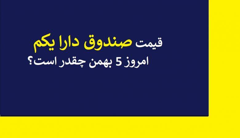 قیمت صندوق دارا یکم امروز 5 بهمن چقدر است؟