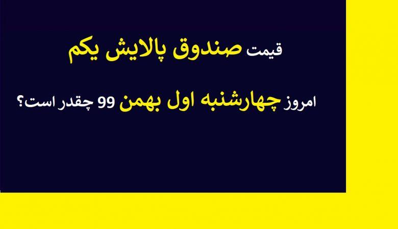 قیمت صندوق پالایش یکم امروز چهارشنبه اول بهمن 99 چقدر است؟