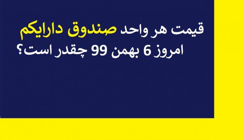 قیمت هر واحد صندوق دارایکم امروز 6 بهمن 99 چقدر است؟