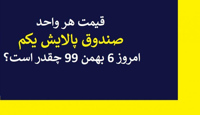 قیمت هر واحد صندوق پالایش یکم امروز 6 بهمن 99 چقدر است؟