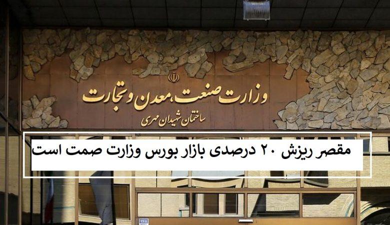 مقصر ریزش ۲۰ درصدی بازار بورس وزارت صمت است!