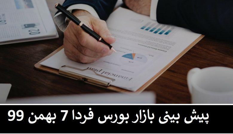 پیش بینی بازار بورس فردا 7 بهمن 99 /آیا اعتماد به بورس بازگشته؟