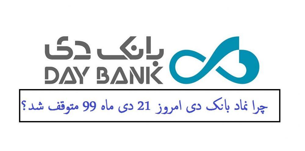 چرا نماد بانک دی امروز 21 دی ماه 99 متوقف شد؟