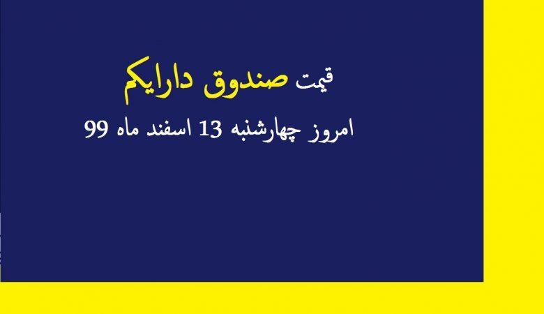 قیمت صندوق دارایکم امروز چهارشنبه 13 اسفند ماه 99